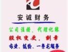 芜湖市注册公司一个礼拜拿营业执照刻章开户核税种
