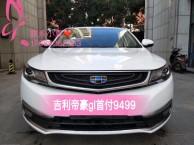 吉利帝豪0首付购车上海以租代购弹个车上海喜相逢花生好车