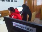 曲靖滇小管电脑培训中心电脑办公课程简介