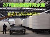 三元厂家20吨锥底塑料桶20T排污储罐20m 耐酸碱腐蚀水箱