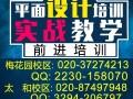 广州海珠区平面设计培训-海珠区平面设计专业培训学校