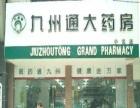 九州通网上药店 九州通网上药店加盟招商