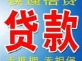 海陵红旗急用钱信用贷款 应急贷款