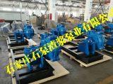 国内知名水泵厂,石家庄水泵总厂,石泵渣浆泵业