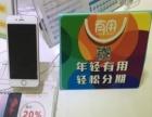 iPhone6S首付1000元