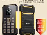 批发德国SOYES S1名片手机超薄时尚卡片手机男女户外迷你三防