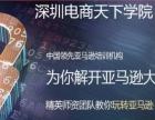 amazon开店培训教学大纲:深圳宝安亚马逊培训