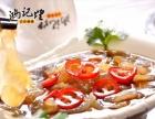 鸿记煌三汁焖锅加盟 快餐 投资金额 5-10万元