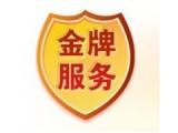 欢迎访问 沧州皇明太阳能网站%售后服务维修咨询电话