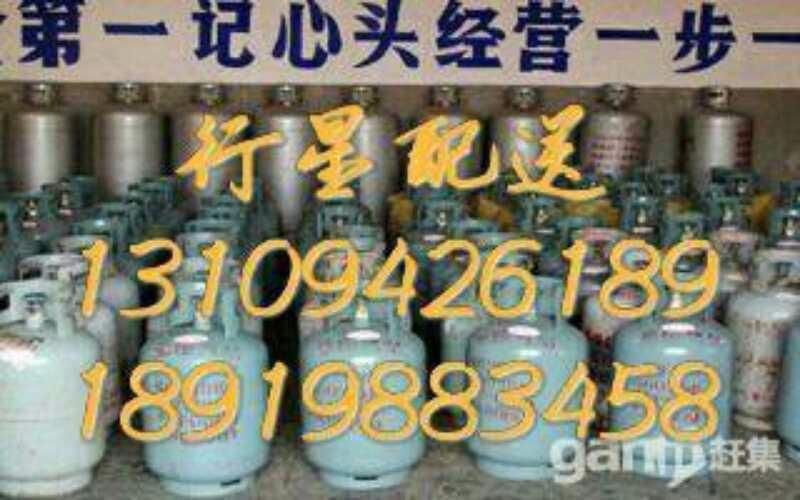 兰炼液化气专业配送服务中心