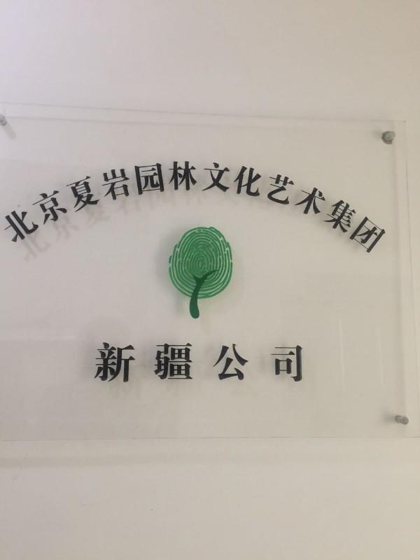 新疆园林绿化景观造园工程公司