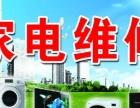 平川家电维修电视空调冰箱洗衣机热水器冷库安装