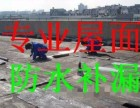 无锡新区江溪外墙屋顶天沟防水 地下室防水补漏