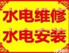 黔江专业防水补漏 水管电路安装维修