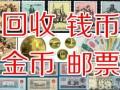 铁岭上门回收钱币纸币旧版人民币