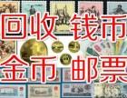 沈阳回收熊猫金币银币价格行情