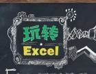 玩转Excel从入门到精通高端教程实用高效财务