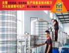 金美途 防冻液设备玻璃水设备及配方