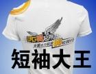 卡通人偶皮卡丘朱迪尼克佩奇小黄人租售广告衫制作印图