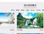 湖北旅游网站
