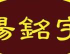 宁波2017年杨铭宇黄焖鸡米饭加盟费多少 杨铭宇