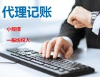 注册公司,代理记账,国地税报道
