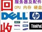 高价服务器回收服务器内存回收服务器硬盘回收cpu回收