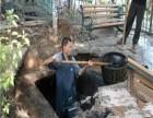 长宁区北新泾寿通专业隔油池清理 化粪池清理抽粪 抽淤泥服务