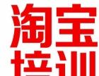 石家庄颜老师淘宝培训9月18号新班开课欢迎试听