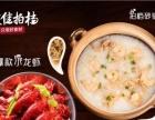 加盟做拍档,品质很重要,深圳名菜虫草花肉汁汤
