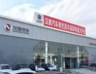 汉腾汽车4s店 汉腾汽车4s店加盟招商