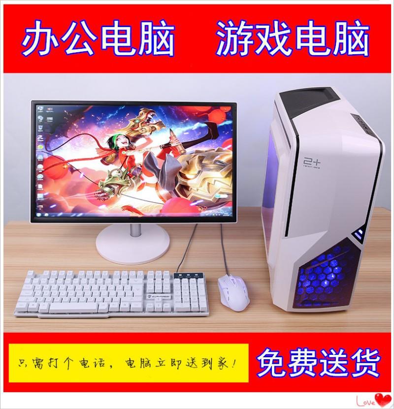 办公电脑 游戏电脑 低价处理(30天包换)免费送货