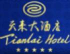 天来酒店加盟