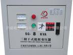 380v转220v变压器 三相隔离变压器 SG-10KVA 特殊电压可定做