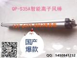 上海QEEPO品牌离子风棒型号QP-S35A智能型