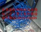 东莞南城常平横沥大朗寮步各类监控网络综合布线光纤熔接服务