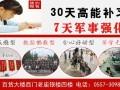 宿州暑假夏令营-7天军事游学野外拓展中小学励志