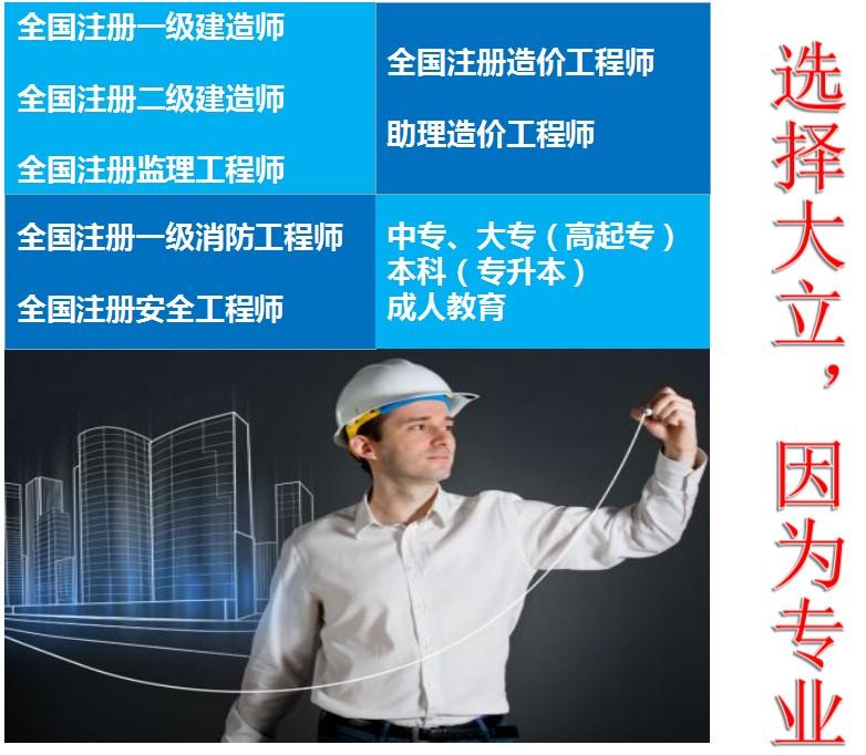 中山大立 注册一级消防工程师培训中心