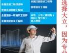 广东中山一级 二级建造师 造价师 消防师等培训