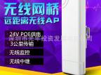 光年 工厂供应 大功率室外ap