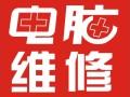 青岛市内四区上门服务 电脑维修 网络维护