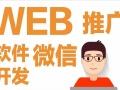 网站建设/微官网/微商城/淘宝装修/SEO推广排名