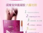 上海闺蜜宝女性私护领导者,微商代理**抑菌凝胶