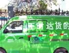 绿色同城货的叫车电话车多型全可直达全国
