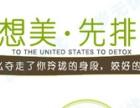 健康减肥 火爆微商的酵素产品招募代理