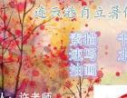 连云港市水粉画培训中心,美术色彩艺术培训,素描速写