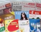 厂家专业低价承接印刷单页报纸画册书籍