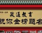 吉首政通教育2017湖南省考笔试考前培训火热报名中