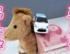 新县汽车抵押贷款 个人临时资金周转首选