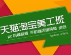 上海闵行淘宝美工培训,受欢迎的网店是如何装修设计出来的